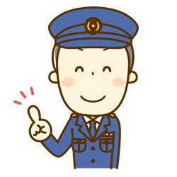 警察への届出